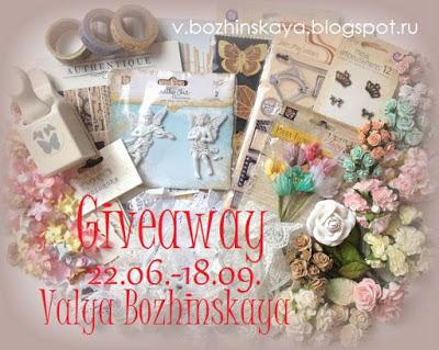 http://vbozhinskaya.blogspot.ru/2015/06/giveaway.html