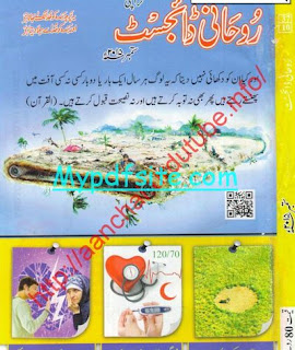 Rohani Digest September 2015