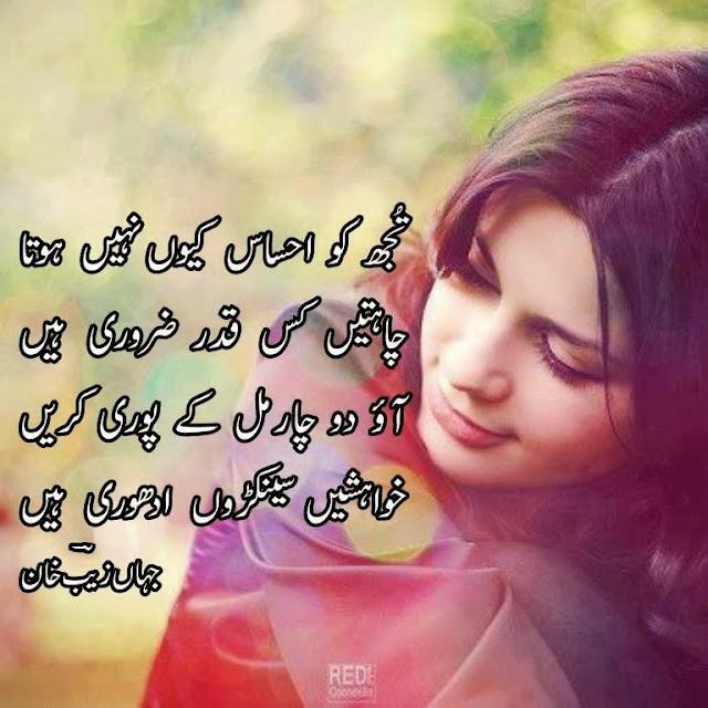 New Urdu Lovely romantic design poetry Pictures ~ Urdu Poetry SMS ...