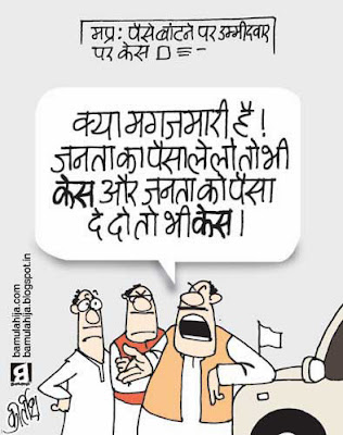 assembly elections 2013 cartoons, election 2014 cartoons, election commission, cartoons on politics, indian political cartoon, political humor