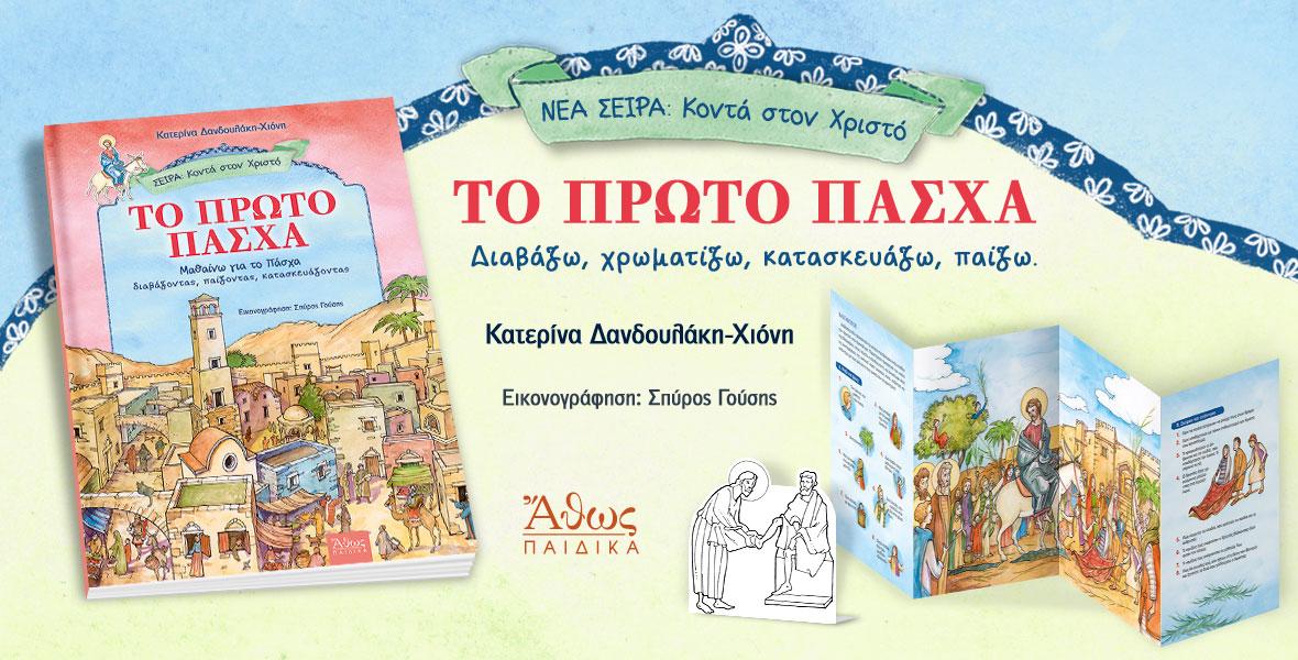 TO ΠPΩTO ΠAΣXA