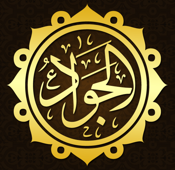 Imam Taqi (as)