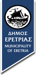 ΕΡΕΤΡΙΑ  - ΕΥΒΟΙΑ