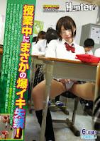 [HUNT-776] 授業中にまさかの爆イキ失禁!クラス内弱者のボクはいつだってクラスの女子たちのパシリ係。クラスメイトや先生も見て見ぬふりをしています。