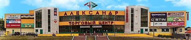 """Торгово-развлекательный центр """"Александр Лэнд"""""""