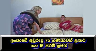 underground-news-from-sri-lanka-gossip