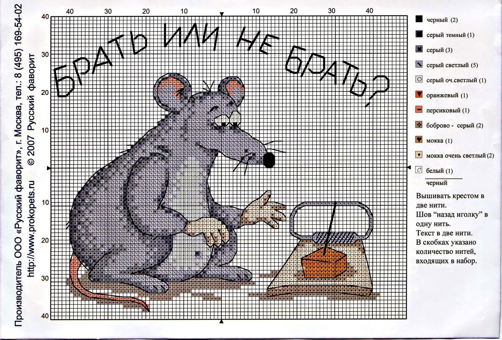 Как сделать схему вышивки крестом по картинке 17