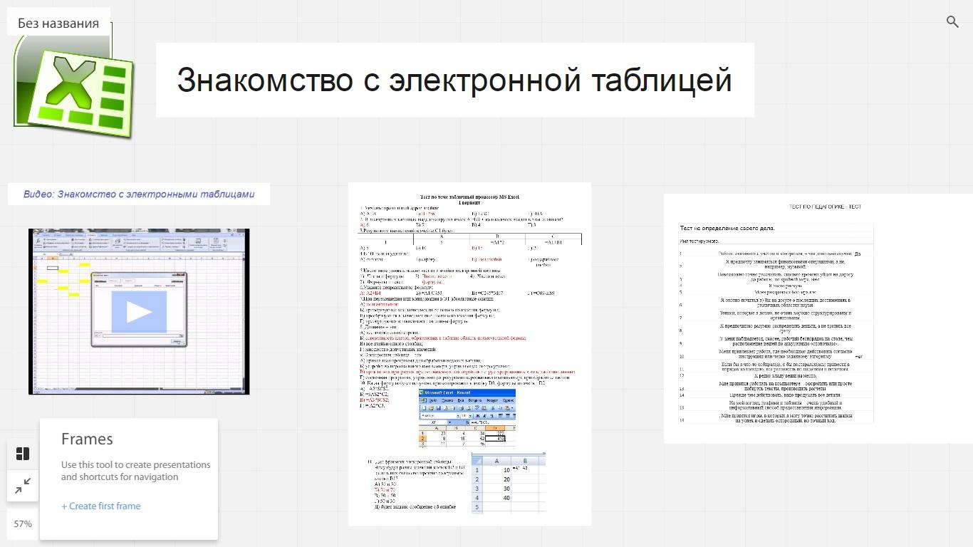 Тест электронными знакомство с таблицами