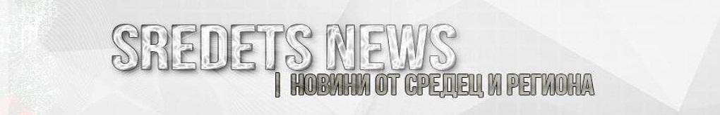 Sredets News