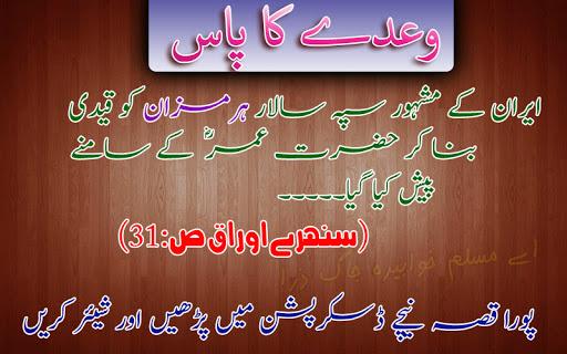 pakistan relation with Eiran, pakistan iran relations history, iran pakistan ties, iran vs pakistan army, iran vs pakistan economy, iran vs pakistan military,  hazrat umar farooq ki shahadat, aqwal e zareen in urdu hazrat umar, aqwal e hazrat umar farooq, sayings of hazrat umar farooq in urdu, hazrat umar farooq ka insaaf, hazrat usman shahadat, quotes of hazrat umar in urdu, umar bin khattab in urdu