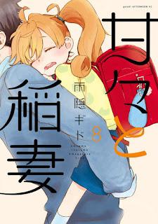 [雨隠ギド] 甘々と稲妻 第01-08巻