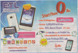 ETL new smartphone promotion