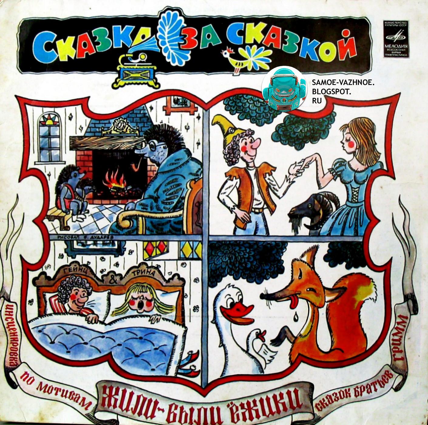 Советские пластинки для детей