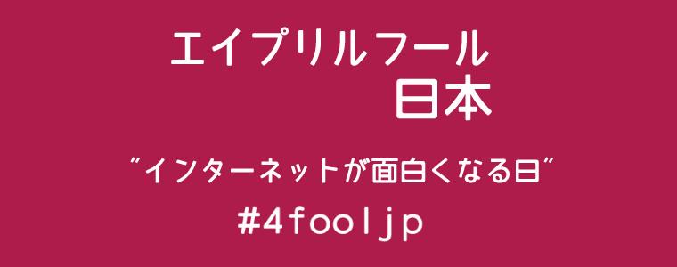 日本インターネットエイプリルフール協会