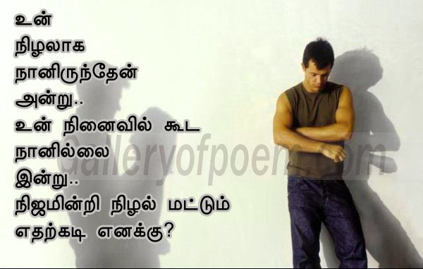 Goes beyond sad poems in tamil about love