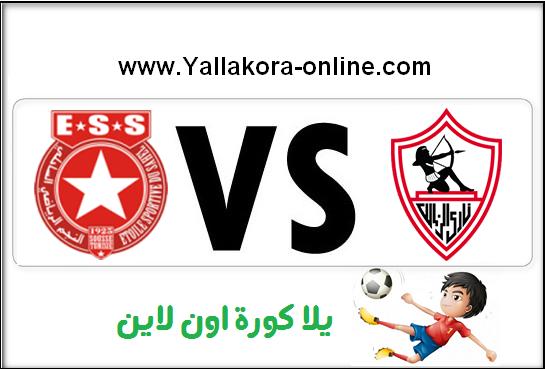 الزمالك والنجم الساحلى بث مباشر ES Sahel vs Zamalek