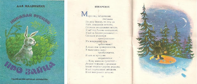 Nikolay Rubtsov russian books collection