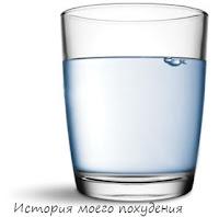Стакан чистой негазированной воды