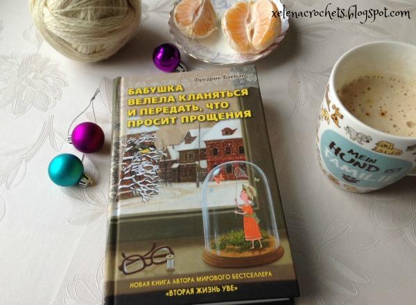 Розыгрыш от блога Xelena crochets