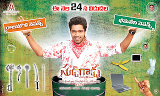 Sudigadu wallpapers