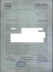 مؤسسة اليمامة الصحفية - جريدة الرياض