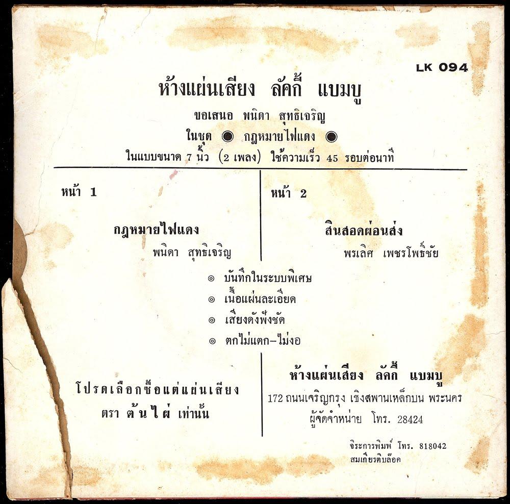 "ghostcapital: Luk Thung 45 : Riam Daranoi - Chan Ru Than ""I Know"