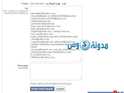 حصريا- كيف تحصل على الألاف الأصدقاء في الفيسبوك في دقيقة وبدون حضر: