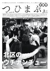 つひまぶ vol.9(2017.3月号 沖縄号)PDF
