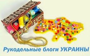 Рукодільні блоги України