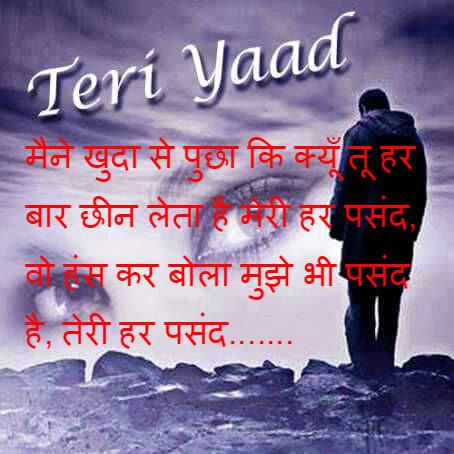 Sero Sayri Wallpaper Images \x3cb\x3eshayari\x3c/b\x3e,whatsapp hindi ...