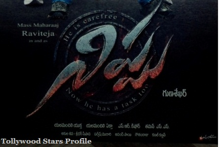 ravi tejas nippu movie first look poster nippu logo