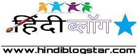 Hindi Blog Star