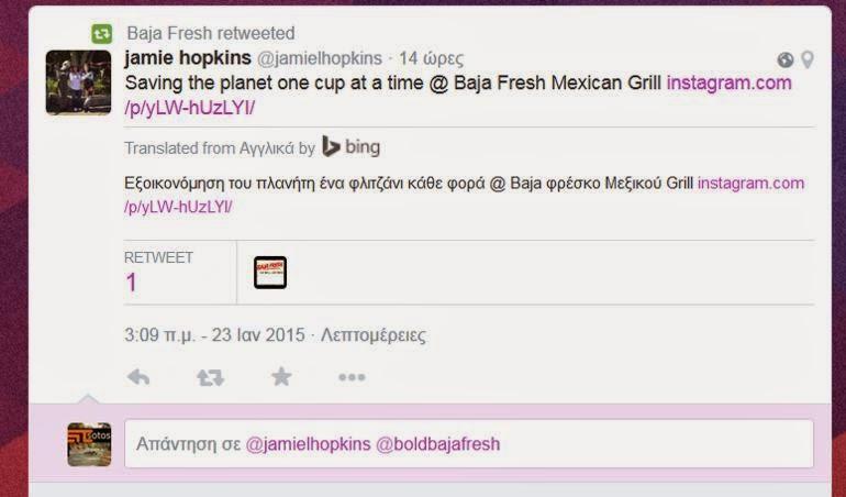 Μεταφρασμένο tweet στο Twitter