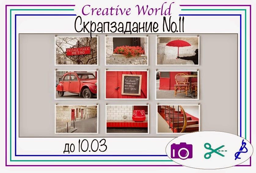 http://creative-world-scrappers.blogspot.ru/2015/02/11.html