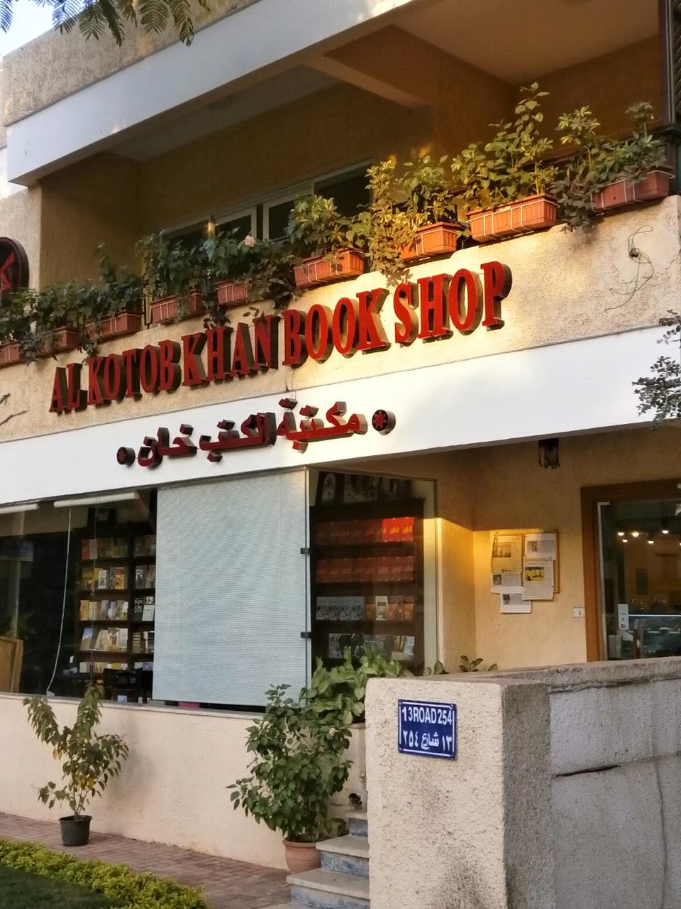 Cairo booklore al kotob khan book shop for Cairo outlet