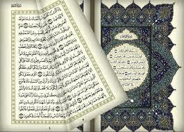 قراءة القرآن الفلاشي
