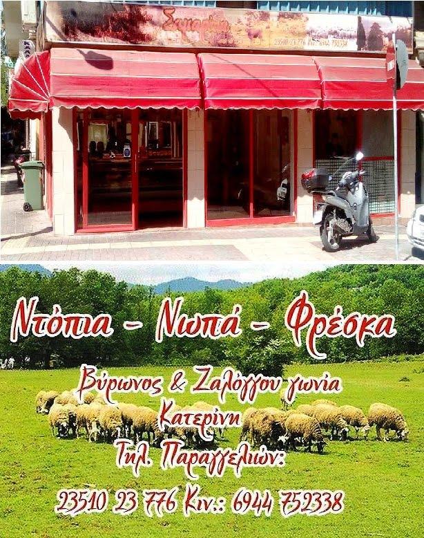 """Κρεοπωλείο """"ΣΑΜΑΡΙΝΑ""""  Δημήτρης Παρλίτσης"""
