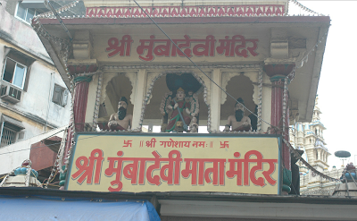Mumabi Devi Goddess OF Mumbai
