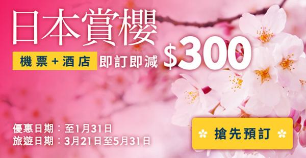 套票即減HK$300折扣碼!Expedia【日本賞櫻】 機票+2晚酒店 $2,395起,3至5月出發。