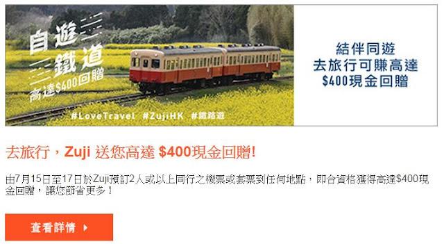 Zuji 【現金回贈】優惠,紅葉期飛東京$1276、褔岡$2368起,優惠至7月17日。