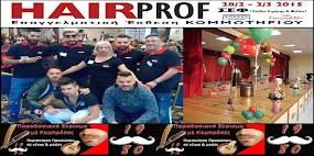 Team KOYLIS 80' Κυριακή 1 Μαρτίου και ώρα 11:00πμ στο Stage Events Hair Prof 2015!