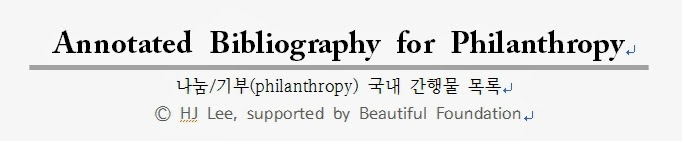 annotated bibliography for philanthropy