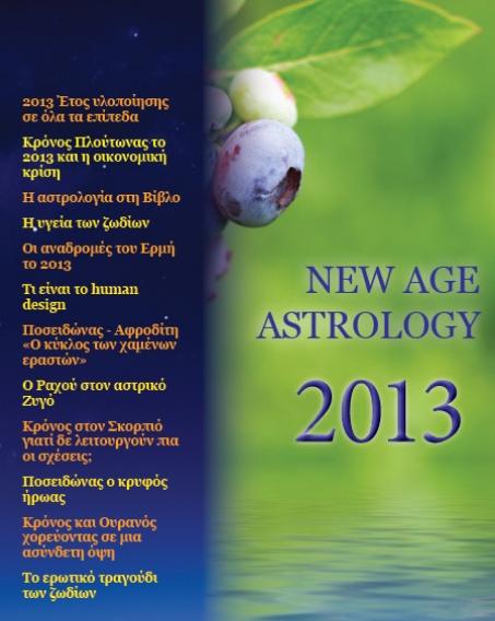 Νew Age Astrology ''H υγεία των ζωδίων'' τ.4, από την Κ.Β.