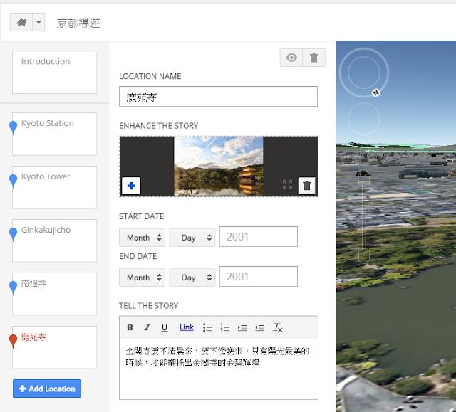 Google Tour Builder App