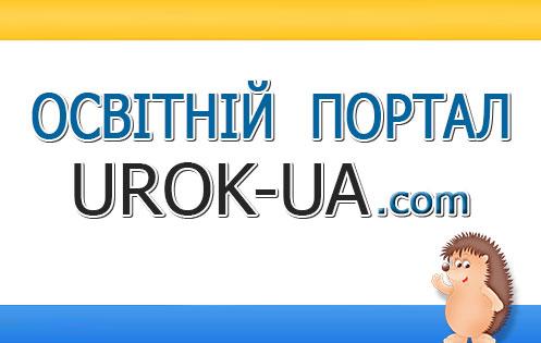 """Освітній портал """"UROK-UA"""""""