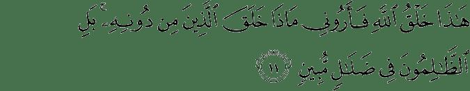 Surat Luqman Ayat 11