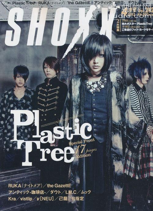 SHOXX (ショックス) April 2013 Plastic Treet Visual Band