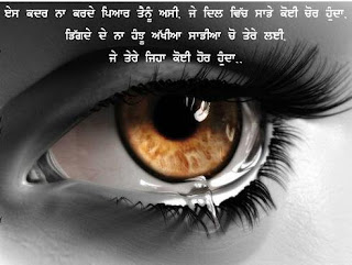 Punjabi Quotes Wallpaper