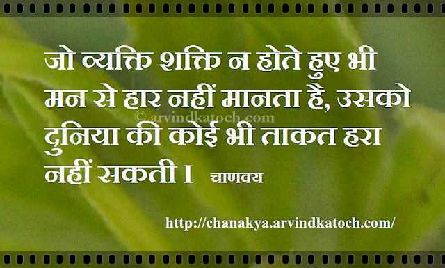 powerless, person, defeat, शक्ति, हार, Chanakya, Hindi, Thought, Quote