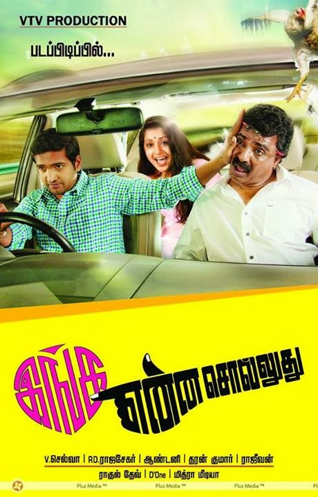 Inga Enna Solludhu (2013) Official Full Songs Watch Online